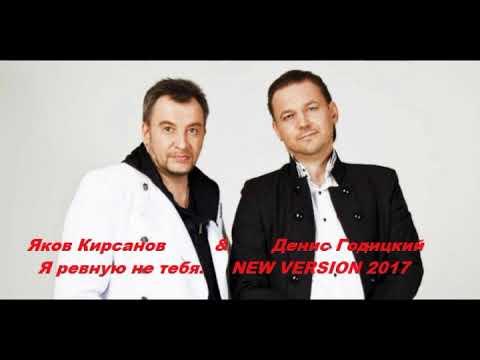 Яков Кирсанов и Денис Годицкий - Я ревную не тебя  NEW WERSION 2017