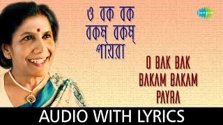 O Bak Bak Bakam Bakam Payra with lyrics | Sandhya