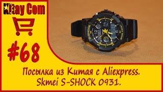 Skmei S-SHOCK 0931 мужские спортивные часы из Китая с Aliexpress.