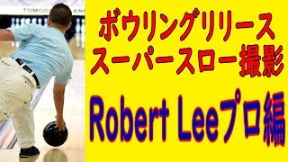 【Robert Lee】Bowling release Super slow motion