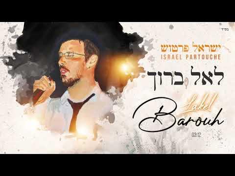ישראל פרטוש - לאל ברוך