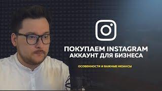 Где и как покупать готовый Инстаграм аккаунт. Советы, нюансы при покупке Instagram аккаунта.