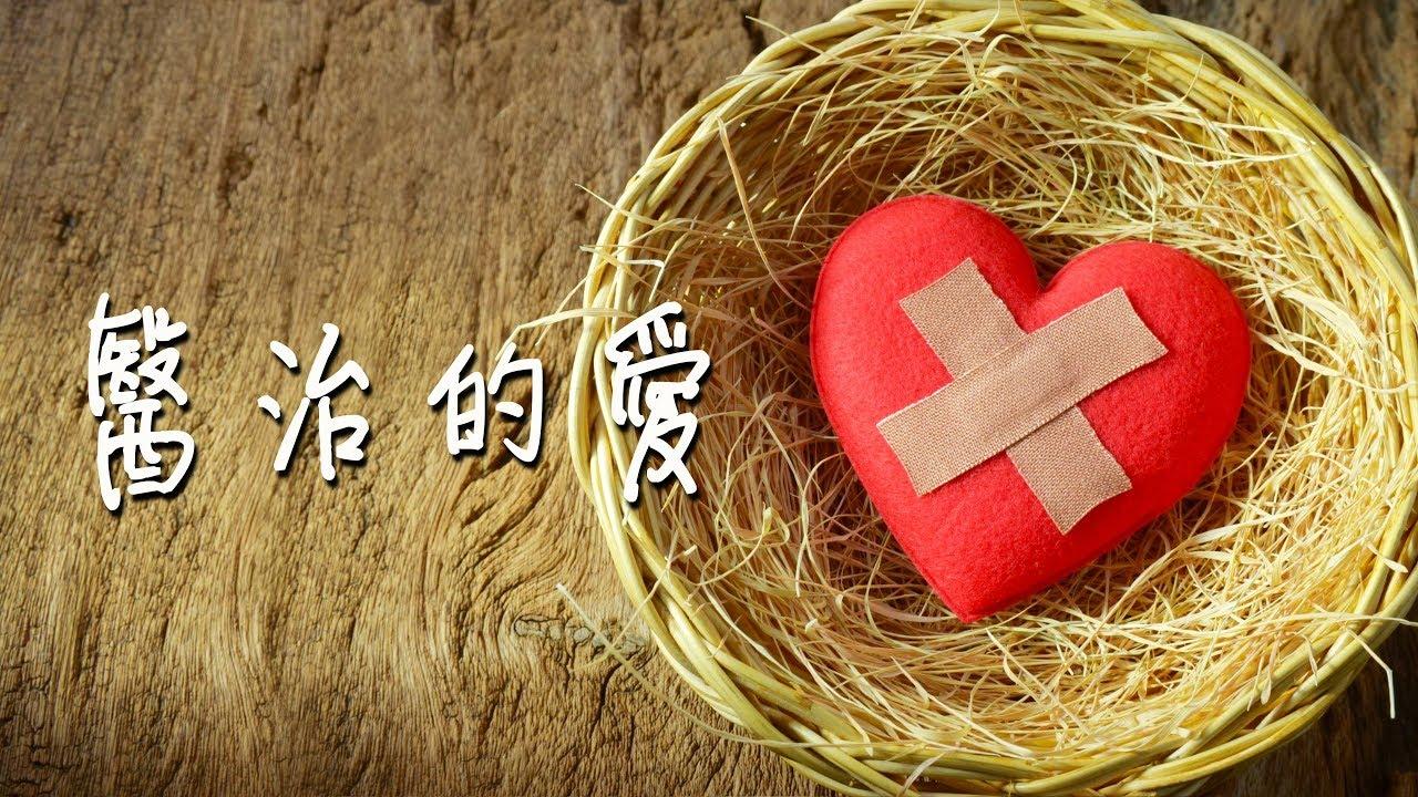 07 醫治的愛