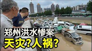 郑州洪水是天灾还是人祸?郑州水灾事实核查【时事追踪】