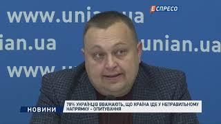 78% українців вважають, що країна іде у неправильному напрямку - опитування