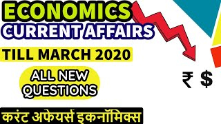 Economics Current Affaiirs Till March 2020 | Most Important MCQ Questions & Explanation इकनॉमिक्‍स