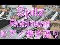Spitz(スピッツ) ロビンソン ピアノ演奏中(ギターパートアレンジ弾き)