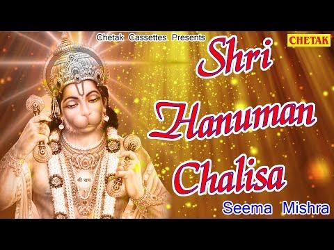 Shri Hanuman Chalisa Bhajans  [Full Audio Songs Juke Box]