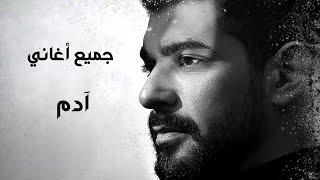 تحميل و مشاهدة Adam - Feek El Kher   أدم - فيك الخير MP3