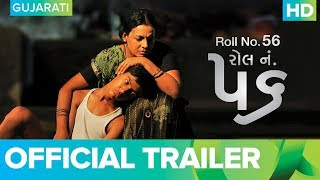 Roll No. 56 - Official Gujarati Trailer   Full Movie Live On Eros Now