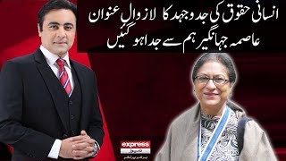 To The Point With Mansoor Ali Khan - Asma Jahangir Special - 11 February 2018   Express News