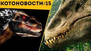 Динозавр ИНДОРАПТОР ХУЖЕ ИНДОМИНУСА? | ФИЛЬМ МИР ЮРСКОГО ПЕРИОДА 2 (2018) | КОТОНОВОСТИ 15