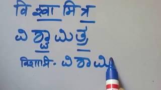 Kannada ottakshara - Free video search site - Findclip Net