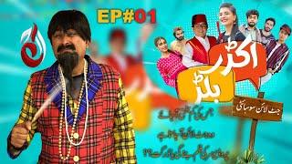 Akkar Bakkar | Episode 01 | Comedy Drama | Aaj Entertainment