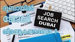 How To Get A Job In Dubai Faster & Easier?   Logical Approaching Ways Ever
