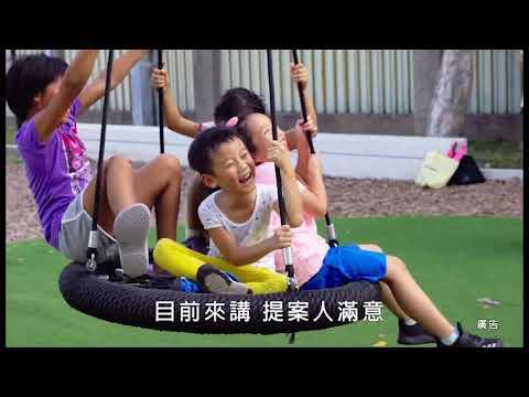 臺北市參與式預算-天母夢想親子樂園