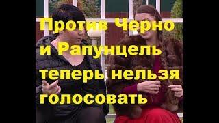 Против Черно и Рапунцель теперь нельзя голосовать. ДОМ-2 новости