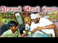 હરખા બા નો બગડ્યો મોબાઇલ    હાકરીયા ખાવા    Gujju Love Guru, Vahto villageboy, bhuro