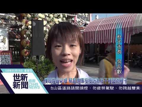 2020 01 19 朴子市公所「樸城燈籠彩繪- 蔡龍進傳授技巧...