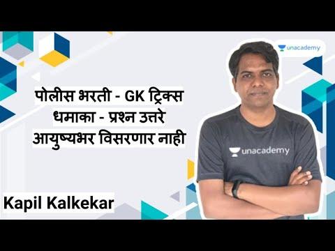 पोलीस भरती - GK ट्रिक्स धमाका - प्रश्न उत्तरे -आयुष्यभर विसरणार नाही | Police Bharti | Kapil Kalkeka
