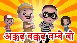 Akkad Bakkad Bambe bo   अक्कड़ बक्कड़ बम्बे बो   3D Hindi Rhymes by Jingle Toons
