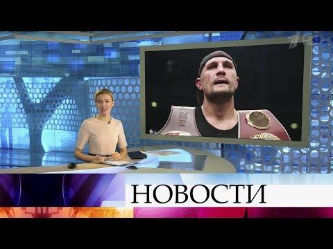 Выпуск новостей в 10:00 от 25.08.2019