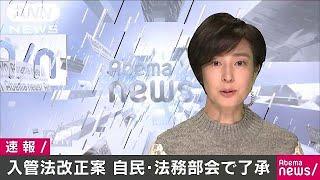 """""""外国人労働者拡大""""入管法改正案 自民部会で了承(18/10/29)"""