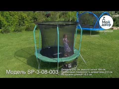 Видеообзор батута SportsPower SP-3-08-003