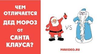 Чем отличается Дед Мороз от Санта Клауса?