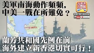 【3.24時事分析!】第三節:美軍南海動作頻頻,中美一戰在所難免?蘭芳共和國先例在前,海外建立新香港切實可行!| 升旗易得道 2020年3月24日