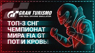 GT Sport Online. Почти топ 1. Такого нет в NFS Payback. Чемпионат мира! logitech G27. PS4pro