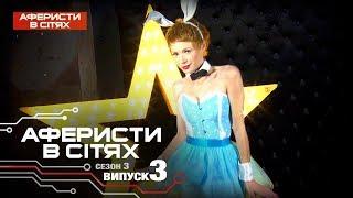 Аферисты в сетях - Выпуск 3 - Сезон 3 - 20.02.2018
