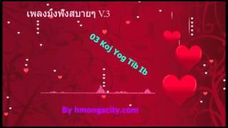 รวมเพลงม้งฟังสบายๆ V.3 (Hmong song)
