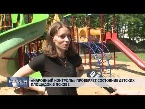 22.05.2019 /«Народный контроль» проверяет состояние детских площадок в Пскове