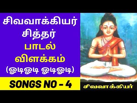 Siddhar Sivavakkiyar Padalagal Tamil Lyrics With Meaning Villakkam - SONG #4 ஓடிஓடி ஓடிஓடி