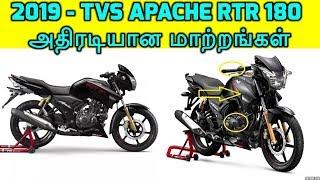 அதிரடியான மாற்றங்களையோடு களமிறங்கும் TVS Apache RTR 180   New TVS Apache 180 Launched