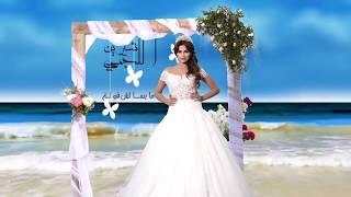 ميسالش قوله  شيرين اللجمي   -  Sherine Lajmi Miselch Goulah