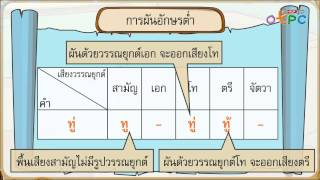 สื่อการเรียนการสอน การผันวรรณยุกต์อักษรต่ำ ป.1 ภาษาไทย