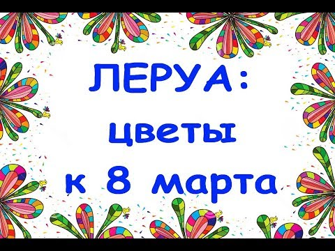 "Леруа:ЦВЕТОЧНЫЕ подарки к 8 МАРТА,ТЦ""Космопорт"",02.03.20,Самара."