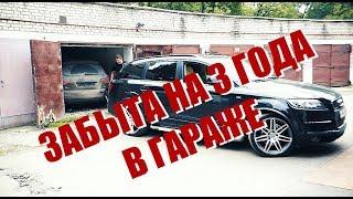 Что стало с Audi Q7 брошенной в гараже на 3 года.