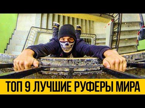 , title : 'ЛУЧШИЕ РУФЕРЫ - НАРОДНЫЙ ТОП 9 | Самый опасный руфинг, зацепы на высоте и риск для жизни'