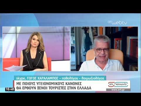 Με ποιούς υγειονομικούς κανόνες θα έρθουν ξένοι τουρίστες στην Ελλάδα | 22/05/2020 | ΕΡΤ