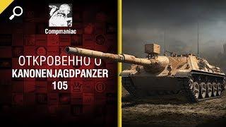 Откровенно о Kanonenjagdpanzer 105 - от Compmaniac [World of Tanks]