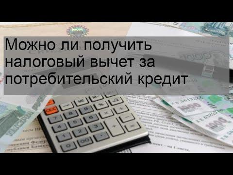 Можно ли получить налоговый вычет за потребительский кредит