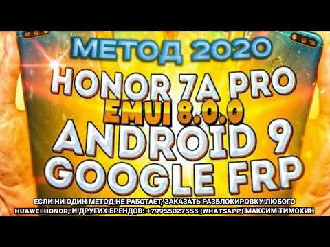 ★100% FRP Honor 7a Pro 2020 - Разблокировка аккаунта Google. Новый метод! Если нет почты. Emui 8.0.0