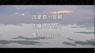 日本ホラー小説大賞優秀賞受賞作『かにみそ』あらすじ動画