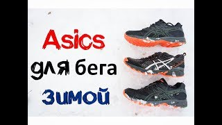 Asics для бега зимой