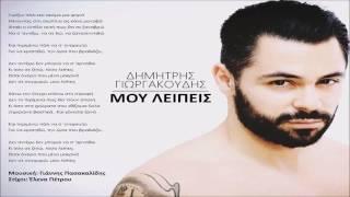 Δημητρης Γιωργακουδης - Μου Λειπεις | Dimitris Giwrgakoudis - Mou Leipeis (Official Audio Release)
