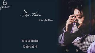 [Vietsub][Lyrics] Độc Thân (F.A) Single 单身 - Hoàng Tử Thao Z.TAO 黄子韬