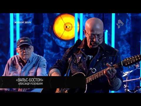 """Вальс-бостон. Живой концерт Александра Розенбаума на РЕН ТВ. """"СОЛЬ""""."""